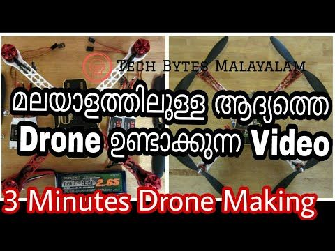 How to make a Drone in 3 Minutes Tutorial- Malayalam tutorial  മലയളത...
